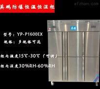 YP-P1600EX湛江市六门防爆恒温恒湿柜