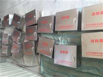 救生衣箱 消防箱 皮龙带箱 不锈钢工具箱