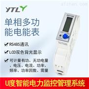 永泰隆单相多功能电表 U度安全用电节能系统
