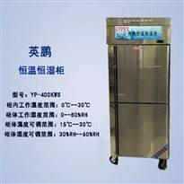 YP-500KWS东莞市不锈钢恒温恒湿柜