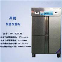 YP-1000KWS工业恒温恒湿存储柜