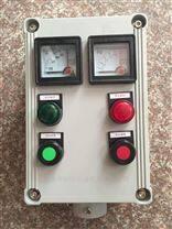 防爆控制操作箱