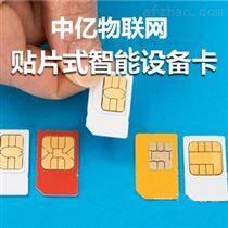 智慧大棚4G流量卡,4G物联网卡