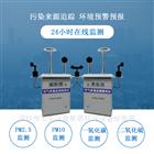 四川生态环境微型监测站臭氧实时检测