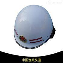 消防设备中国渔政海事头盔 渔政局头盔