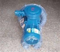 防爆鼓风机-高压防爆风机-旋涡防爆气泵-安全100%