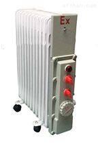 二工防爆电热油汀化工13片易爆区取暖器