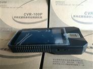 华视CVR-100P手持式核验终端