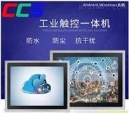 12寸工业超薄IP65防水防尘电容触摸一体机