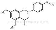 柚皮素三甲醚标准品