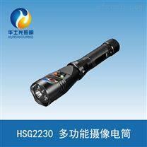 制造商直销JW7128多功能摄像巡检电筒