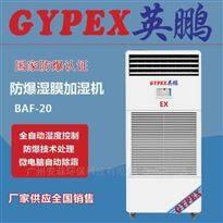 BAF-20EX粉尘库房湿膜防爆加湿器