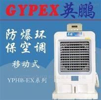 YPHB-14EX昌平区防爆环保空调,供电局防爆冷风机