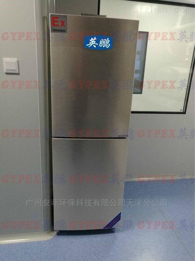 冷藏冷冻防爆冰箱280升