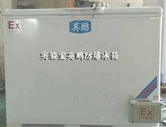 BL-150wBL-150w直冷卧式防爆冰柜