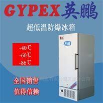 BL-270L试剂厂专用低温防爆冰箱
