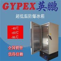 BL-400L保存血浆低温防爆冰箱