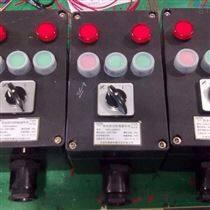 BXK8050防爆防腐操作箱