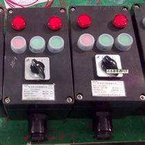 BXK8050-A4D6K1G防爆控制箱