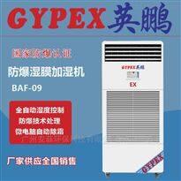 BAF-09湿膜防爆加湿机9公斤