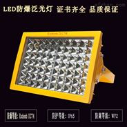 LED加油站防爆投光灯50W100W150W厂房泛光灯
