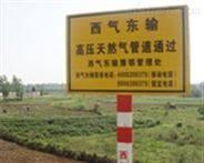 电力电缆警示牌燃气标志桩标牌标识牌