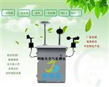 24小时微型空气站扬尘网格化环境监测系统