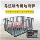 养殖场用畜牧电子秤 称猪牛羊畜牧地磅秤