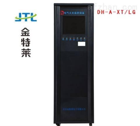 电气火灾监控设备DH-A-XT