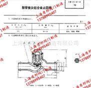 船用阀门CB567-1977胶管接头铝合金止回阀