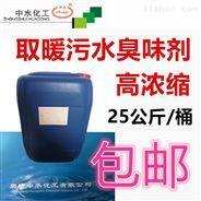 广东肇庆大蒜臭味剂生产供应相关信息