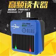 PROFINET协议高频RFID读写器 CK-FR08-E02