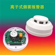 离子烟雾探测器高灵敏消防专用