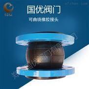 郑州国优可曲挠挠性接头法兰式橡胶软连接