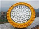 BZD286防爆LED投光灯100W造船厂防爆泛光灯