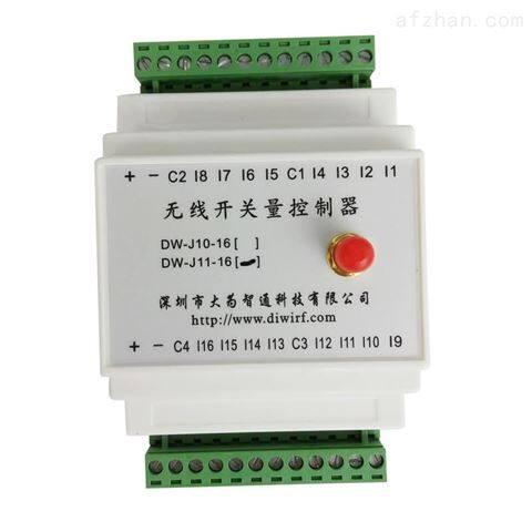 厂家直供电池供电16路开关量无线输入控制器