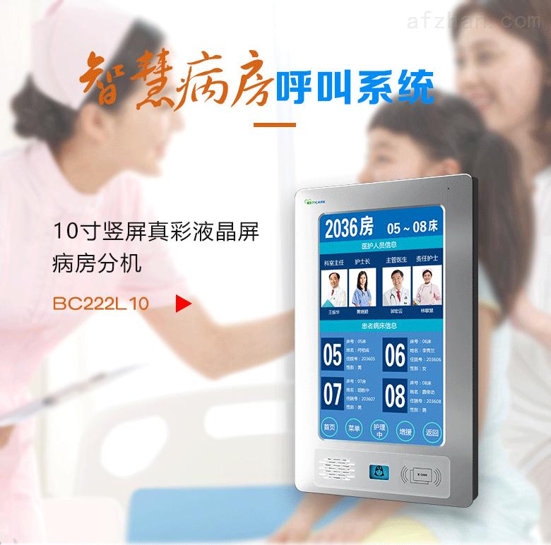 BC222L-医院呼叫系统病房呼叫10寸病房分机