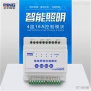 北平电气智能照明控制系统ASL100-S8/16