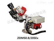 自动扫描防爆消防水炮ZDMS0.8/20SEx