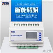 厂家定制智能照明控制执行模块