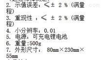 便携式悬浮物测定仪 CH10-200 库号 M324704