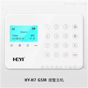 HY-H7 GSM 网络报警主机