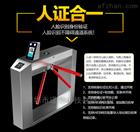 客运站人脸识别实名制核验人证一体门禁闸机