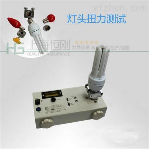 灯头扭力测试仪,灯头力矩仪,扭矩仪灯头SGHP