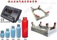 特殊定制液氨钢瓶秤 液氨瓶称重电子秤