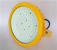 BPC87202C级防爆圆头灯 防护等级IICT4 70W