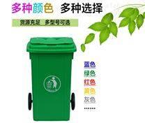 岳阳加厚塑料环卫分类小区物业新农村垃圾桶