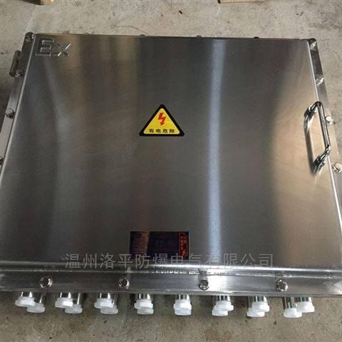 本安型不锈钢防爆配电箱 防爆检修箱