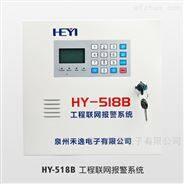 HY-518B GSM工程聯網報警主機
