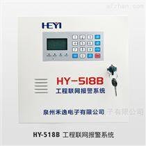 HY-518B GSM工程联网报警主机